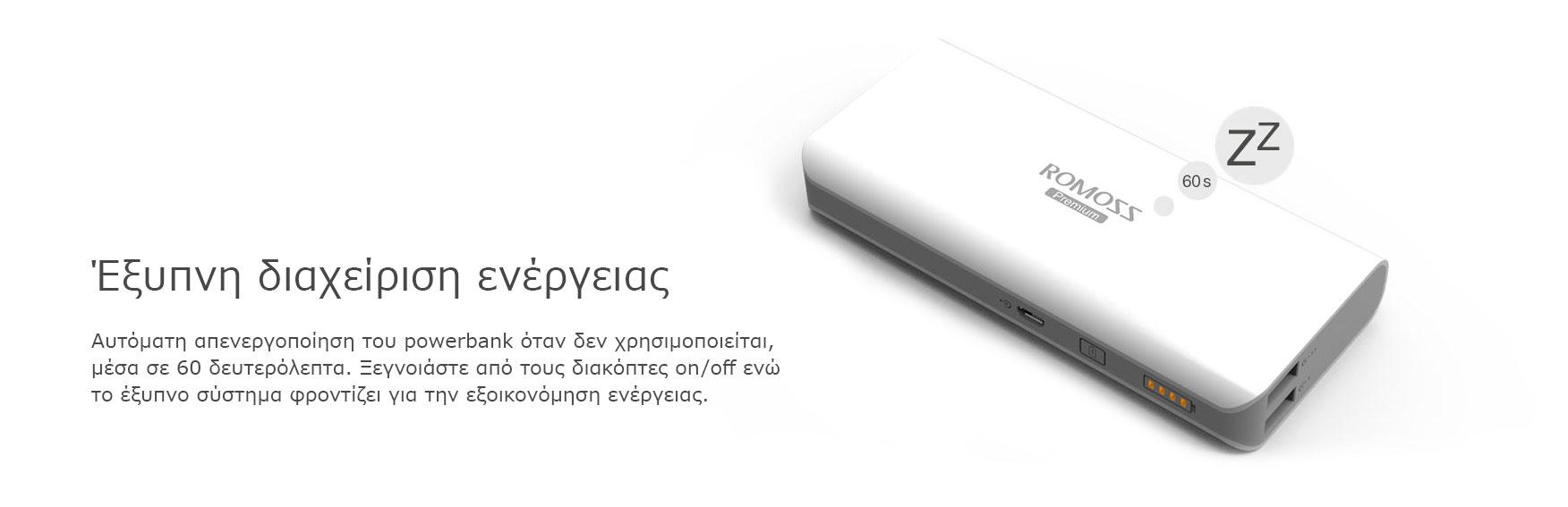 romoss-powerbanks-texnologia4