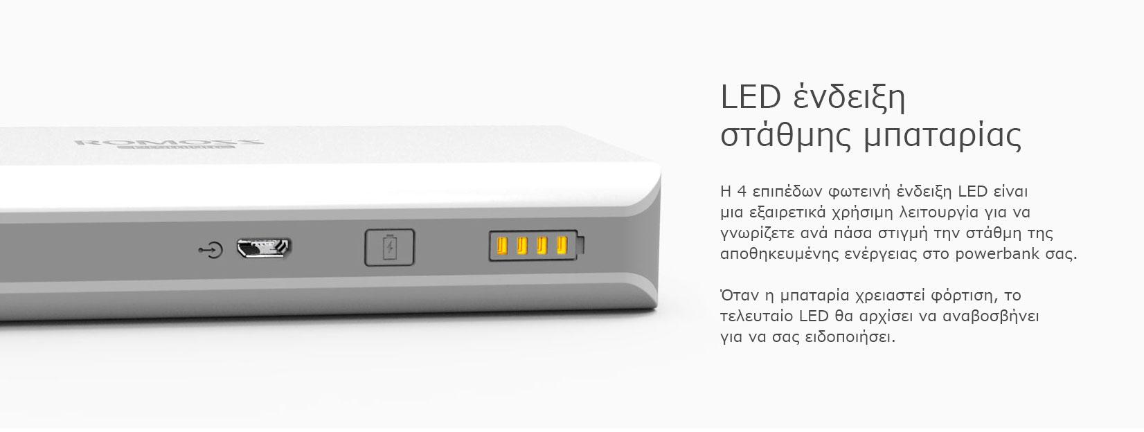 romoss-powerbanks-texnologia5
