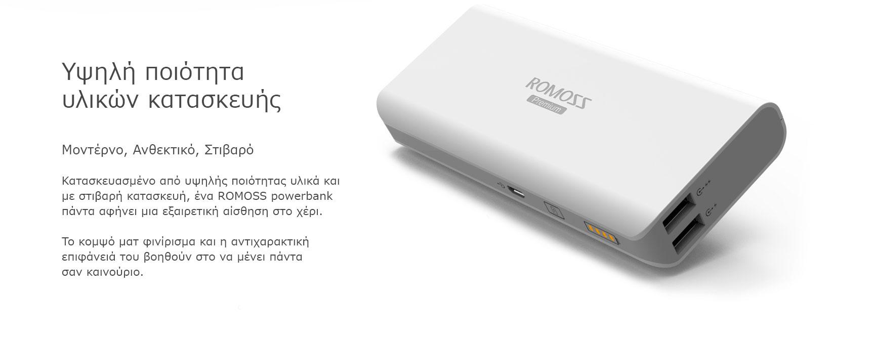 romoss-powerbanks-texnologia6
